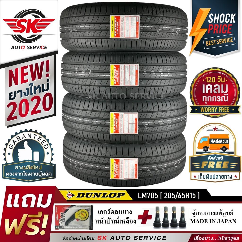 DUNLOP ยางรถยนต์ 205/65R15 (ล้อขอบ15) รุ่น LM705 4 เส้น (รุ่นใหม่ล่าสุดปี2020)