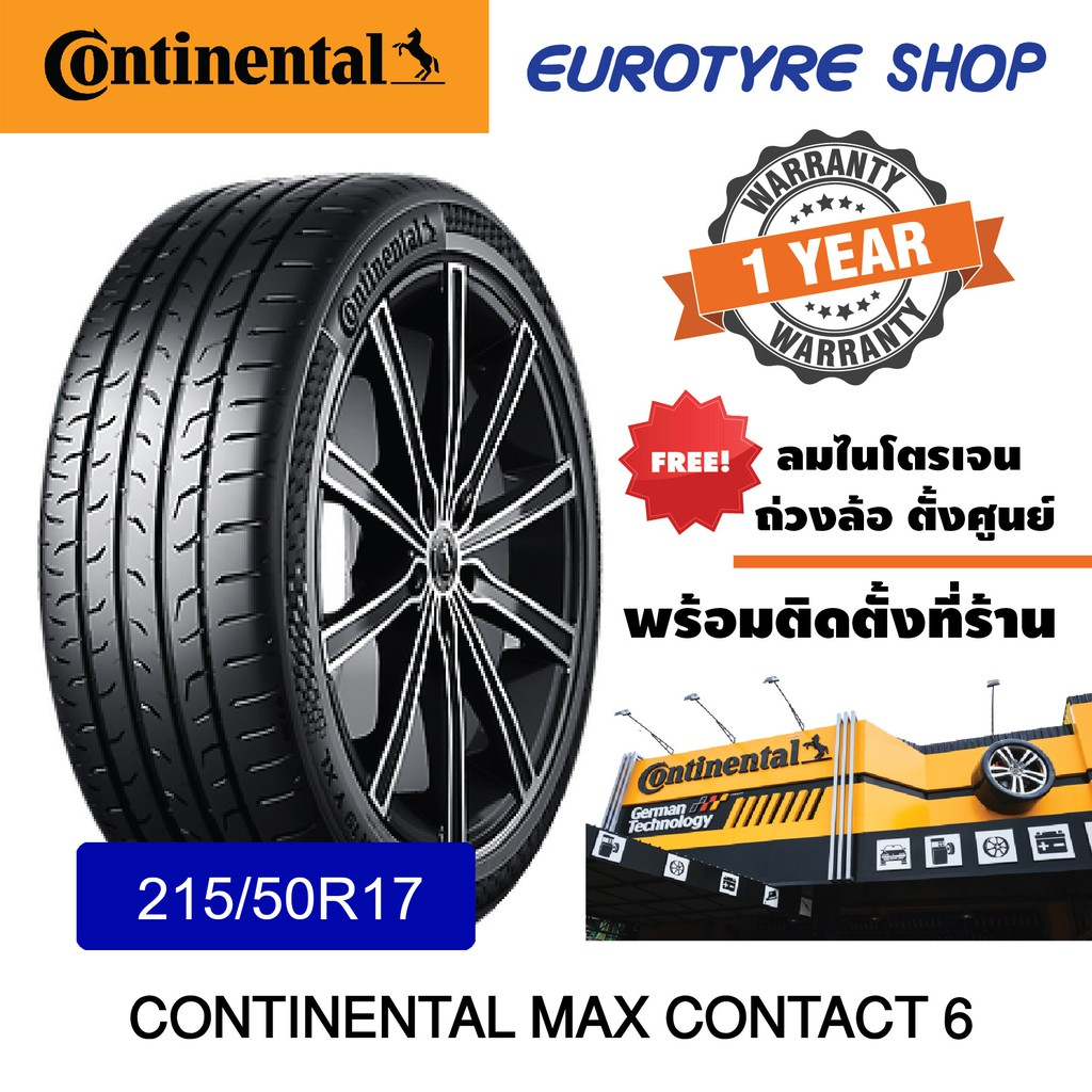 215/50R17 ยาง CONTINENTAL รุ่น MAX CONTACT 6 ราคาต่อเส้น รับสินค้าหน้าร้าน