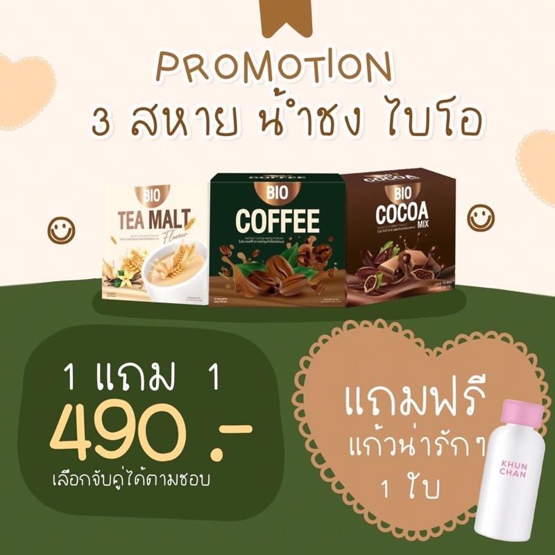 🌟พร้อมส่ง✔️ซื้อ 1 แถม 2 [ส่งฟรี]☕️Bio Cocoa Bio Coffee Bio Tea Malt ไบโอโกโก้มิกซ์ khunchan