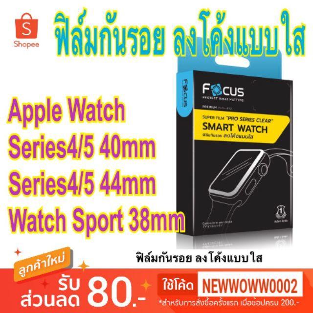 applewatch ฟิล์มกันรอยลงโค้งแบบใส Apple Watch Series4/5/6/se 40mm /44mm/Watch Sport38mm/Sport42mm