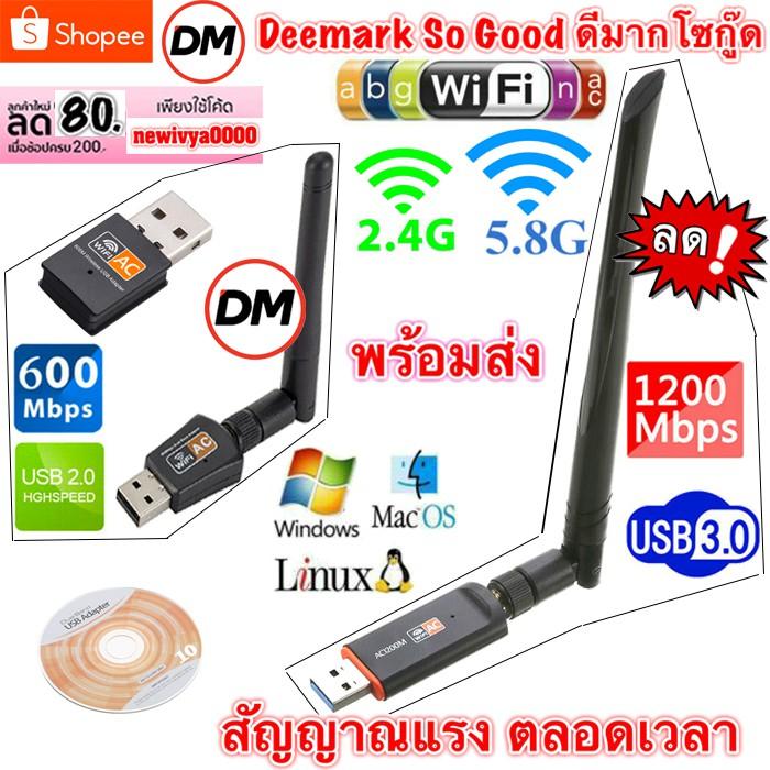 🚀ส่งเร็ว🚀 Dual Band USB Adapter WiFi Wireless 2 4GHz 5GHz 600Mbps ,  1200Mbps ไวไฟ ไวเลส ยูเอสบี อแดปเตอร์