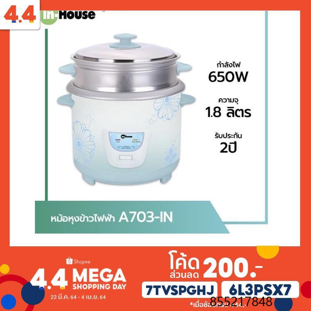 小家电 HotSale! ✩In House หม้อหุงข้าว 1.8 ลิตร รุ่นA703T /  RC-1803 พร้อมซึงนึ่งอาหาร รับประกันสินค้า2ปี★