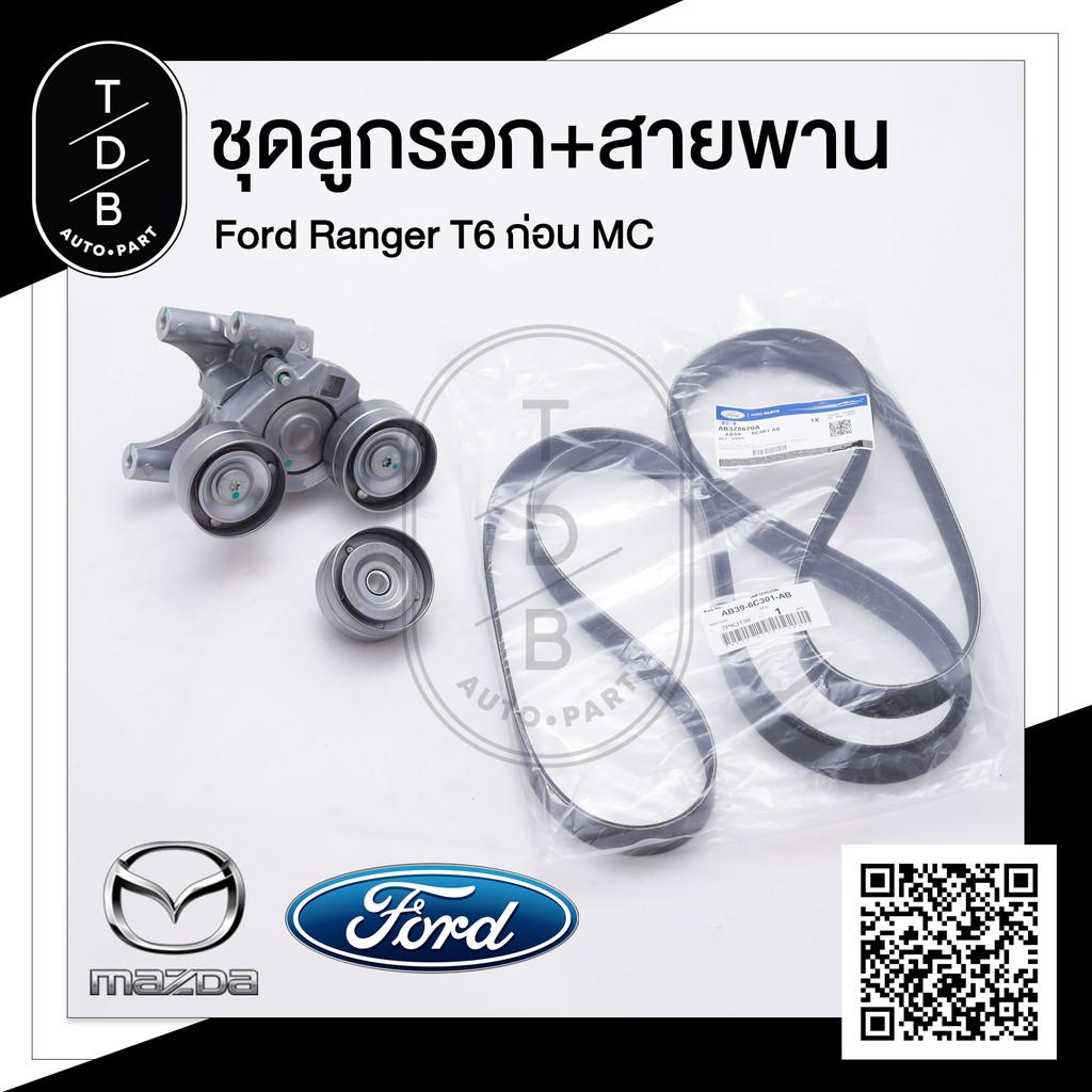 ชุดลูกรอก+สายพาน Ford Ranger , Mazda BT50Pro OEM