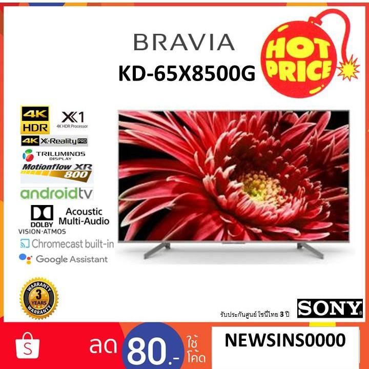 ใช้โค้ดELHCL7ได้รับ1000COINS Sony Bravia KD-65X8500G 4K (HDR) Android TV