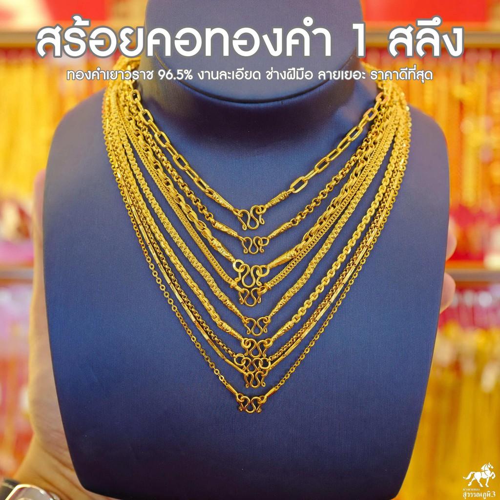 สร้อยคอทองคำแท้ น้ำหนัก 1 สลึง ทองคำแท้ 96.5% !!20ลาย ยอดนิยม มีความยาวทุกขนาด ตั้งแต่เด็ก ถึงสวมคอได้ ราคา บริการโดนใจ