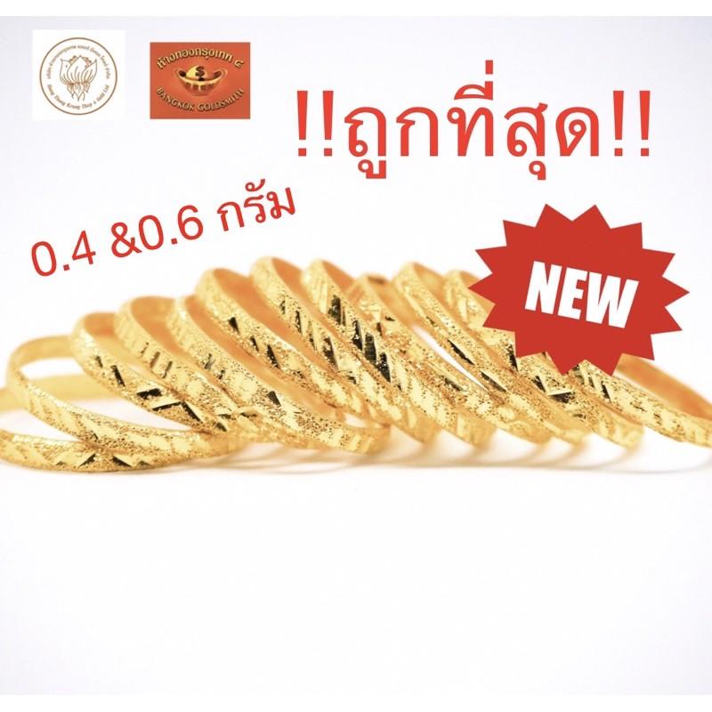 [ถูกที่สุด] แหวนทอง 0.4/0.6 กรัม ทองคำแท้ 96.5%