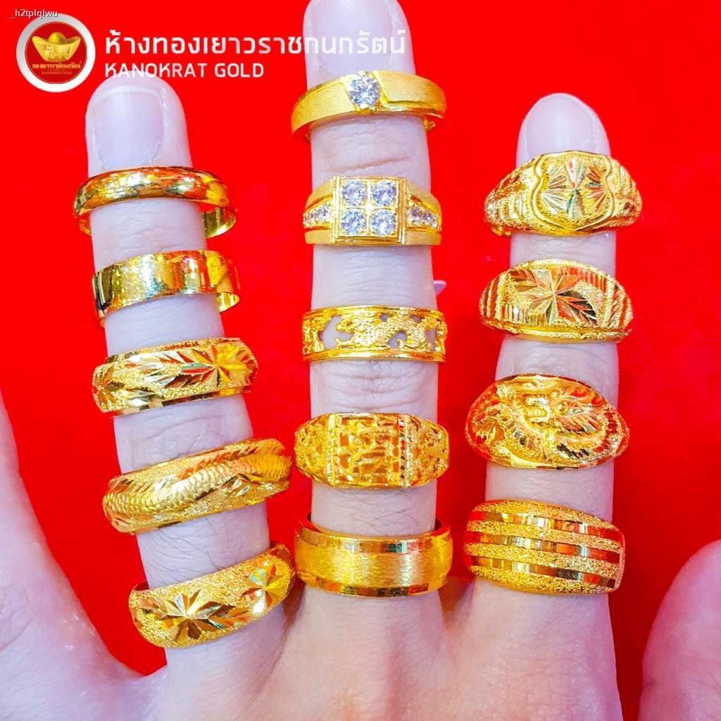 ราคาต่ำสุด✴♚℡KNR แหวนทอง 1 สลึง ลายผู้ชาย (ทักแชทก่อนกดสั่ง)