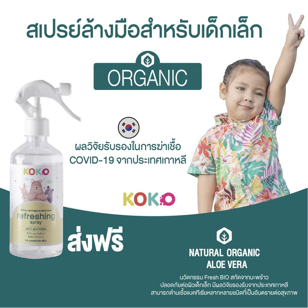 สเปรย์ล้างมือสำหรับเด็ก เจลล้างมือเด็ก เข้าปากได้ สูตรออแกนิค อ่อนโยน ไม่ระคายเคืองต่อผิวเด็ก 450 ml KOKO Organic
