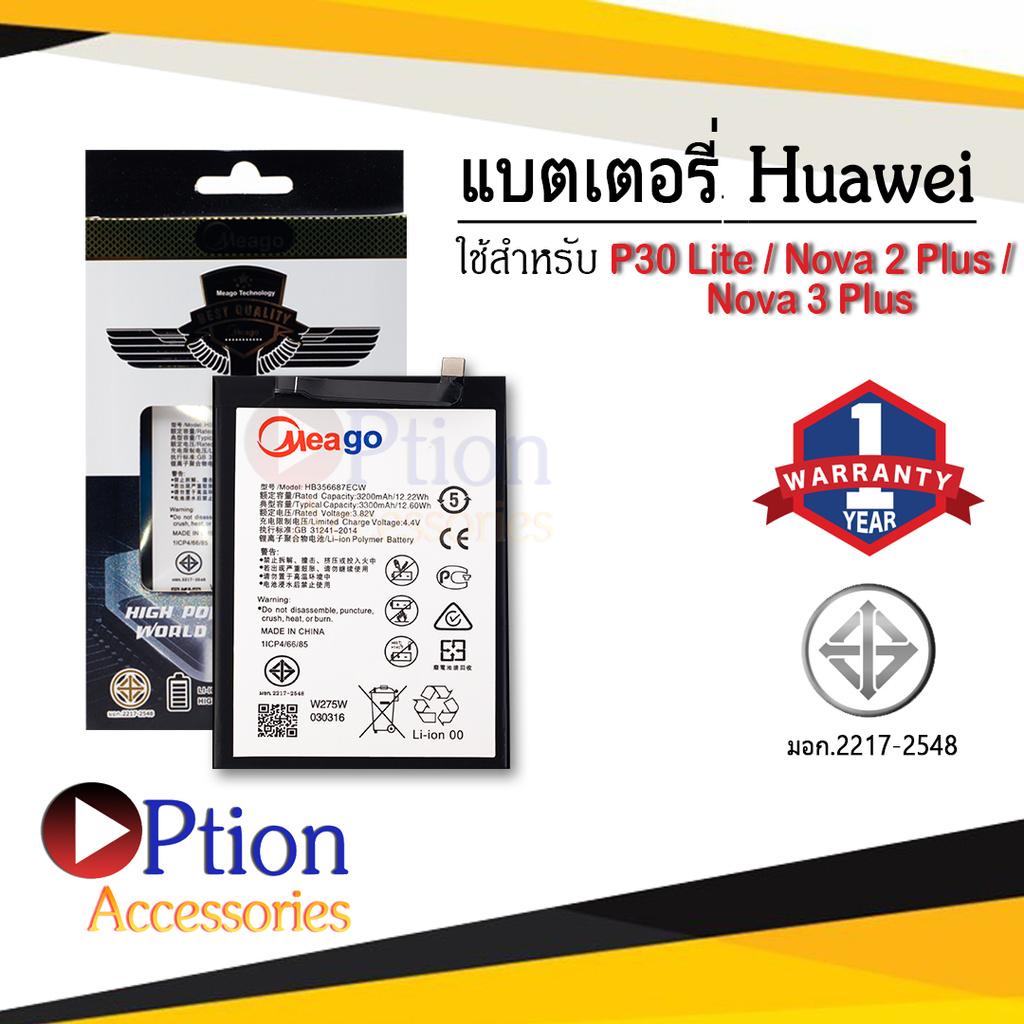 แบตมือถือ Huawei P30 Lite / Nova2 Plus / Nova 2i / Nova3 Plus / Nova 3i / HB356687ECW แท้ 100% รับประกัน1ปี
