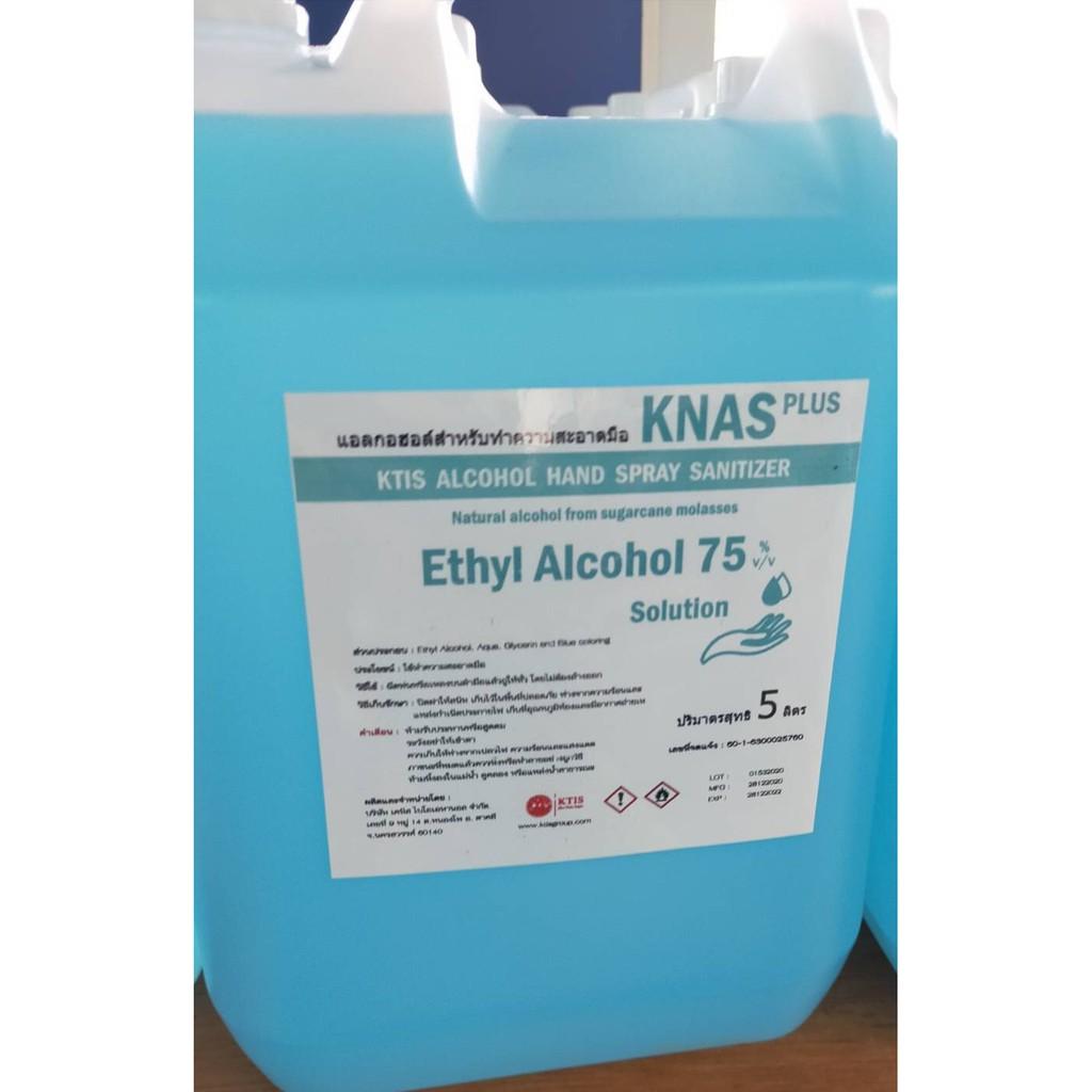 KNAS KNAS แอลกอฮอล์ 75% 5 ลิตรกดได้ส่ง อังคาร 27 กค นี้