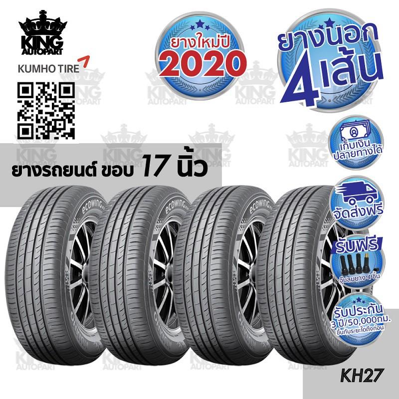 ยางรถยนต์ขอบ 17 (4เส้น) 215/50R17 ยี่ห้อKUMHO KH27