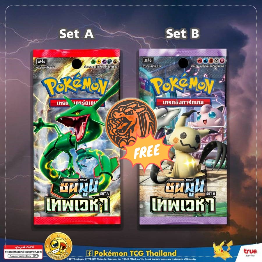 Pokemon TCG Sun & Moon (ซันมูน) — ชุดที่ 4「เทพเวหา」: Booster Box
