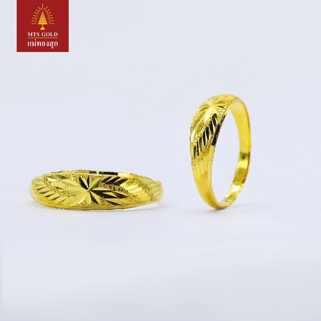 แม่ทองสุก แหวน ตัดลาย ดาวเฉียง 1 กรัม *ราคาสำหรับชำระเต็มจำนวนเท่านั้น*