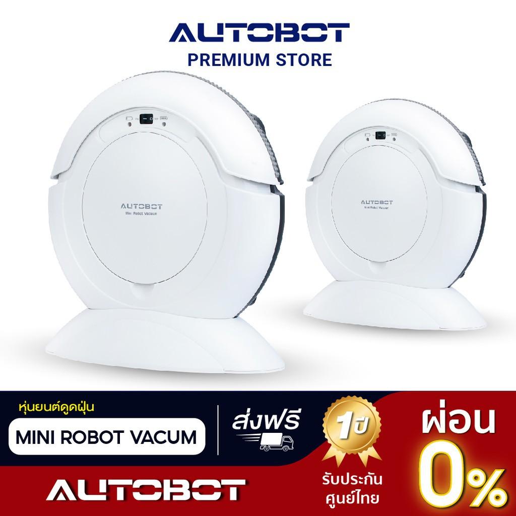 AUTOBOT Robot Vacuum ออโต้บอท หุ่นยนต์ดูดฝุ่น แพ็คคู่ยอดนิยม รุ่น MINI White/White