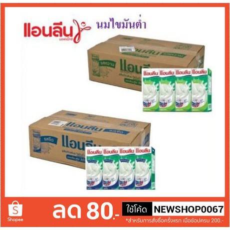 การส่งเสริมการขาย☈แอนลีน โบนซ์แอคทีฟ ผลิตภัณฑ์นมไขมันต่ำ ขนาด 180มลต่อกล่อง ลังละ48กล่อง ยกลัง 48กล่อง++Anlene ฺBoneActi