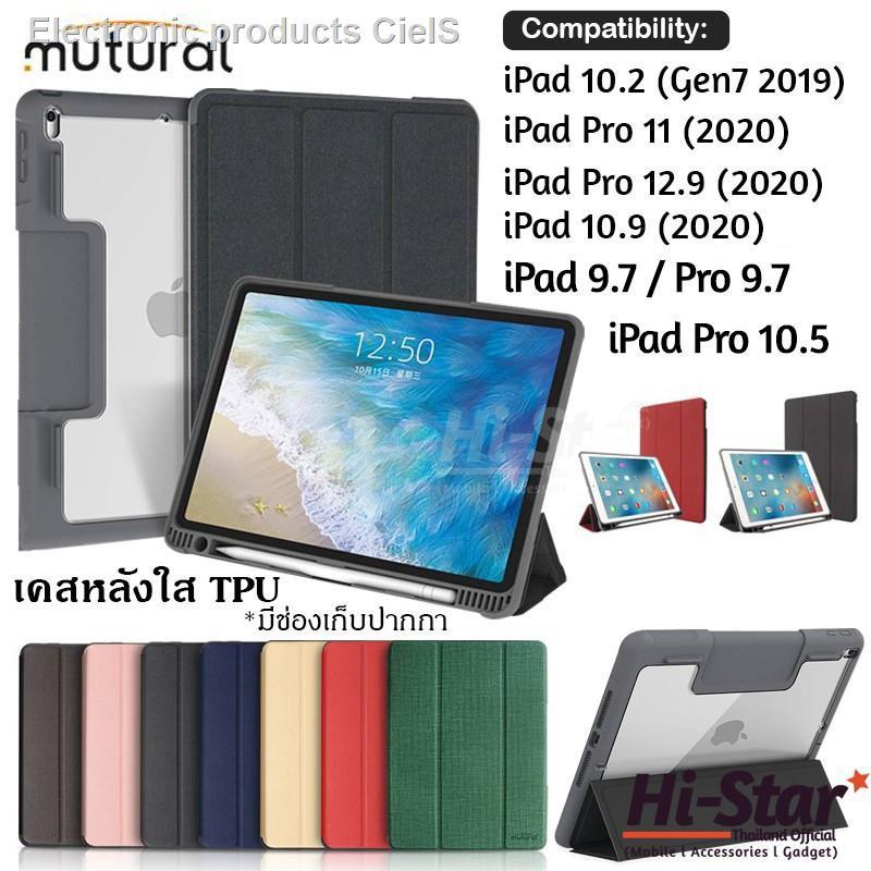 Mutural เคส iPad 10.2/Pro11/Pro12.9 เคสกันกระแทก เคสไอแพตแบบมีฝาปิด มีช่องปากกา iPad Case With Apple Pencil
