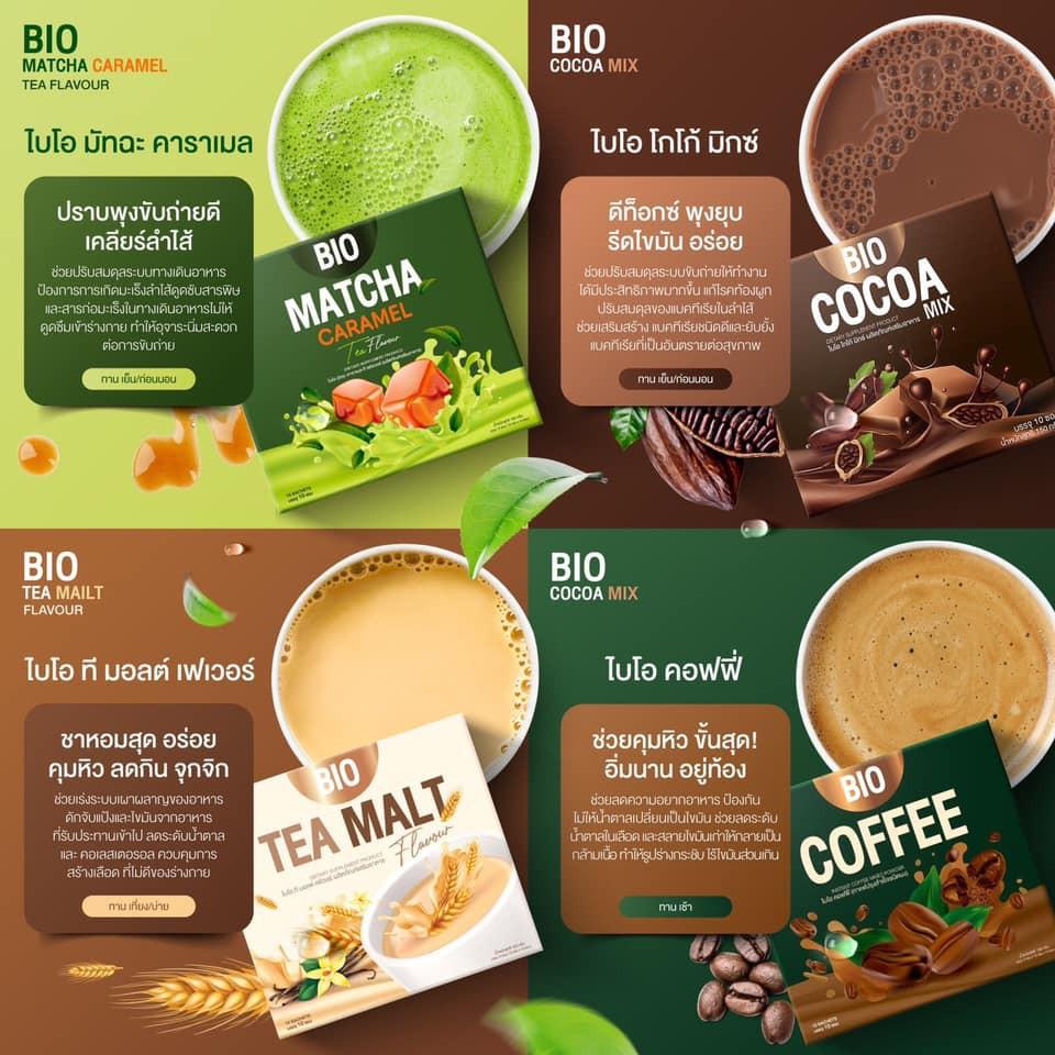 พร้อมส่ง!! ซื้อ 2แถม1 ชิ้น BIO COCOA MIX ไบโอโกโก้มิกซ์/BIO MATCHA CARAMEL ชาเขียว/BIO TEA MALT ชามอลต์/BIO COFFEE กาแฟ