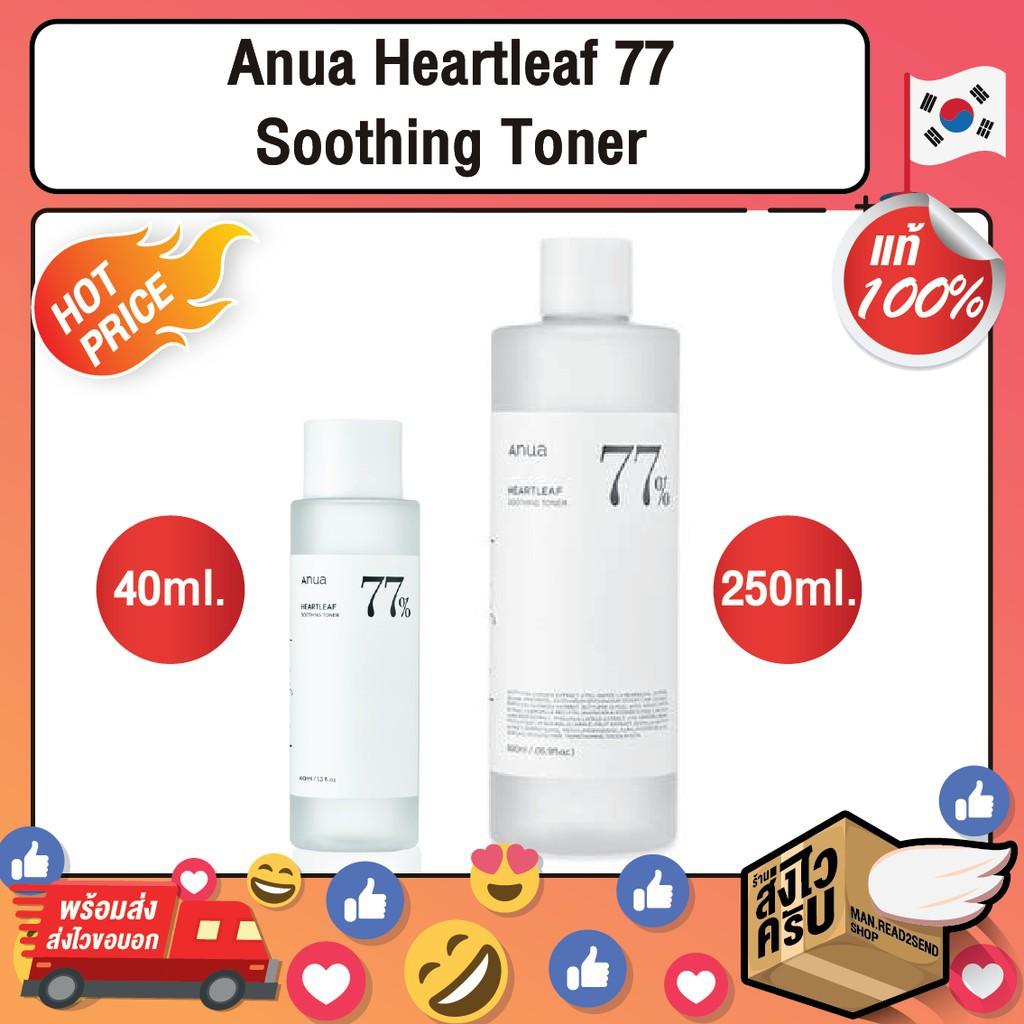 กันแดดหน้า/ Anua Heartleaf 77 soothing toner
