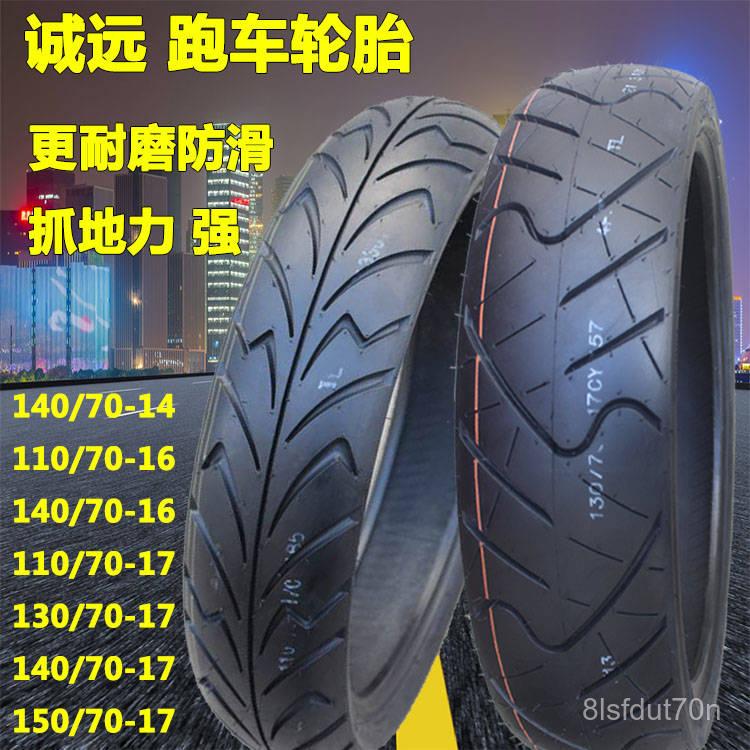 Chengyuan รถจักรยานยนต์รถสปอร์ตยาง110/130/140-150-60/70/80-17-16-14ยางกันลื่นสูญญากาศ