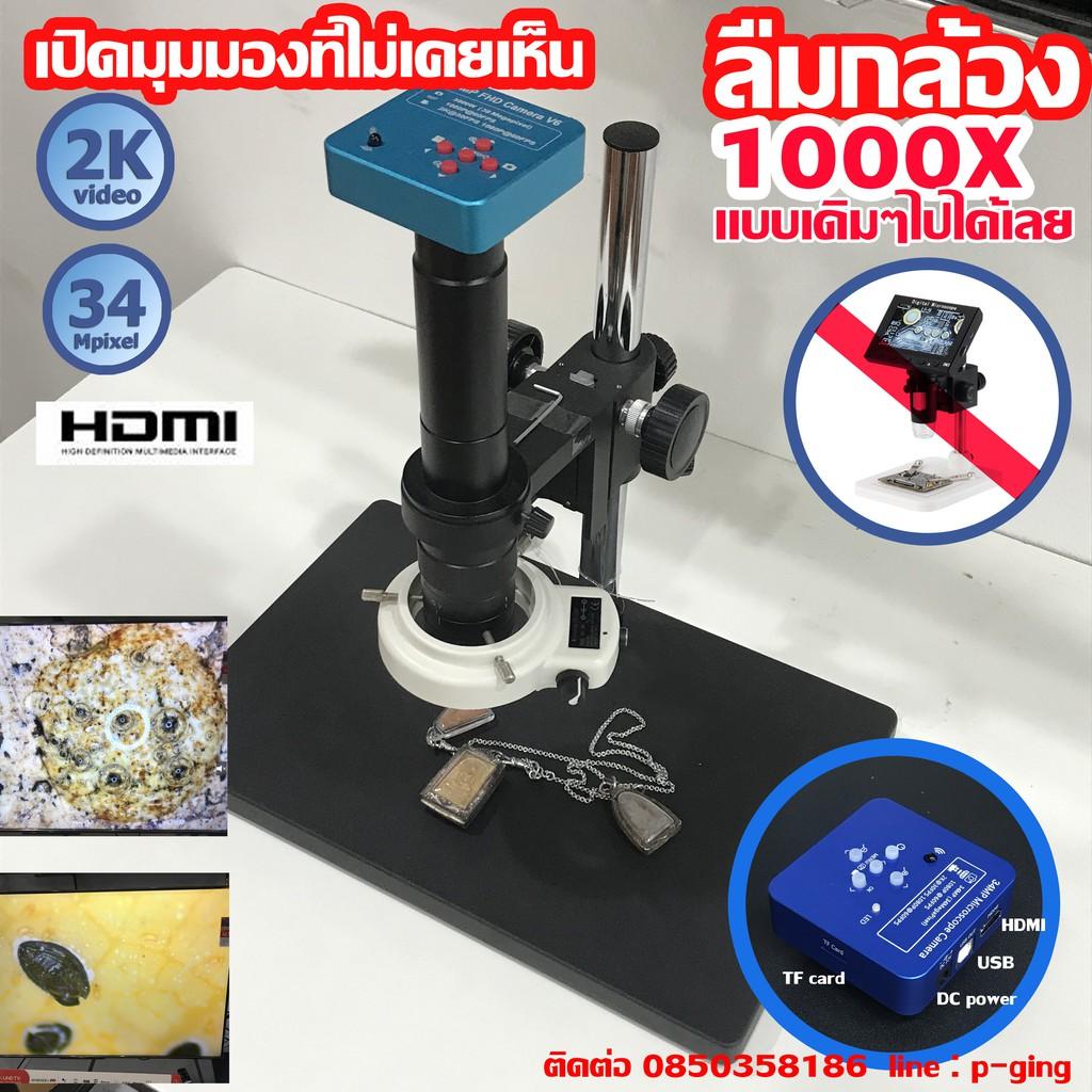 กล้องส่องพระ 1000X ความละเอียดสูง 34MP รุ่นเซียนนิยม ดูมวลสารเนื้อพระต่างๆ ไม่รวมจอ (เป็นฟรีออเดอร์ สนใจติดต่อร้าน)