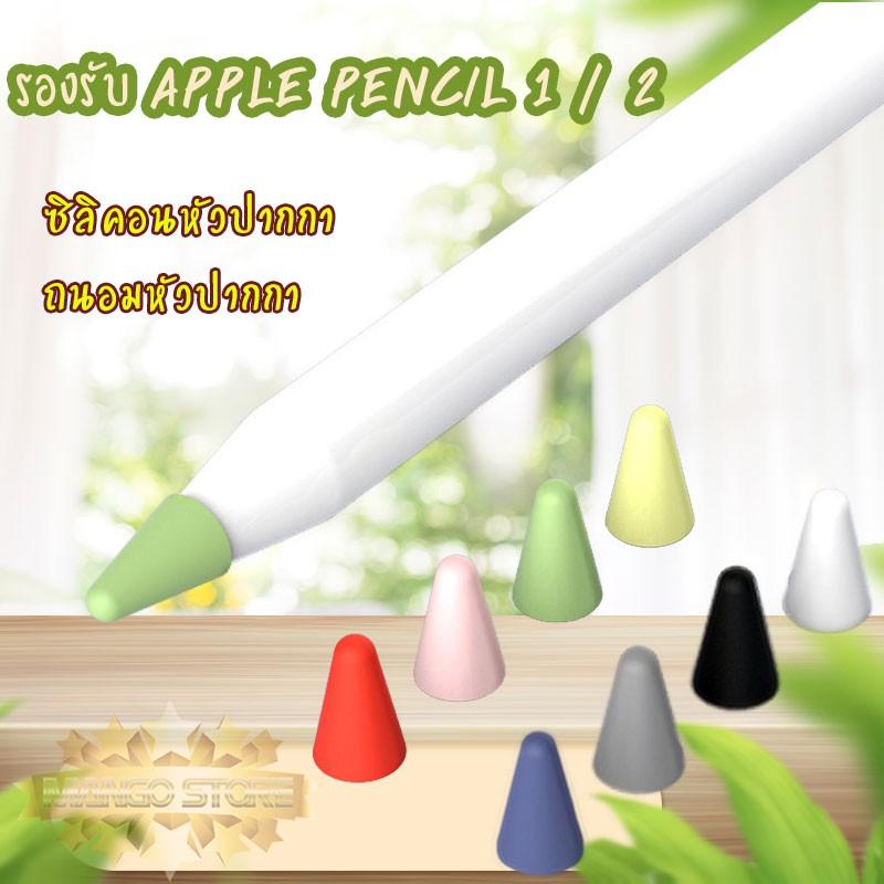 เคสหัวปากกา Apple Pencil 1/2 ปลอกซิลิโคนหุ้มหัวปากกา ปลอกซิลิโคน เคสซิลิโคน หัวปากกาไอแพด จุกหัวปากกา case tip cover