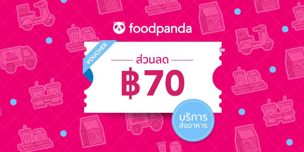 [Evoucher] foodpanda : ส่วนลด 70 บาท บริการส่งอาหาร