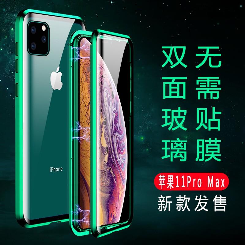 เคสโทรศัพท์มือถือแบบสองด้านสําหรับ Iphone11pro Max Apple 11 11promax