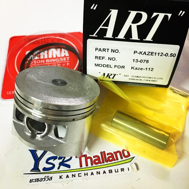 ลูกสูบชุดใหญ่ART-KAZE-112-CHEER-112-S.50/53.5มิล