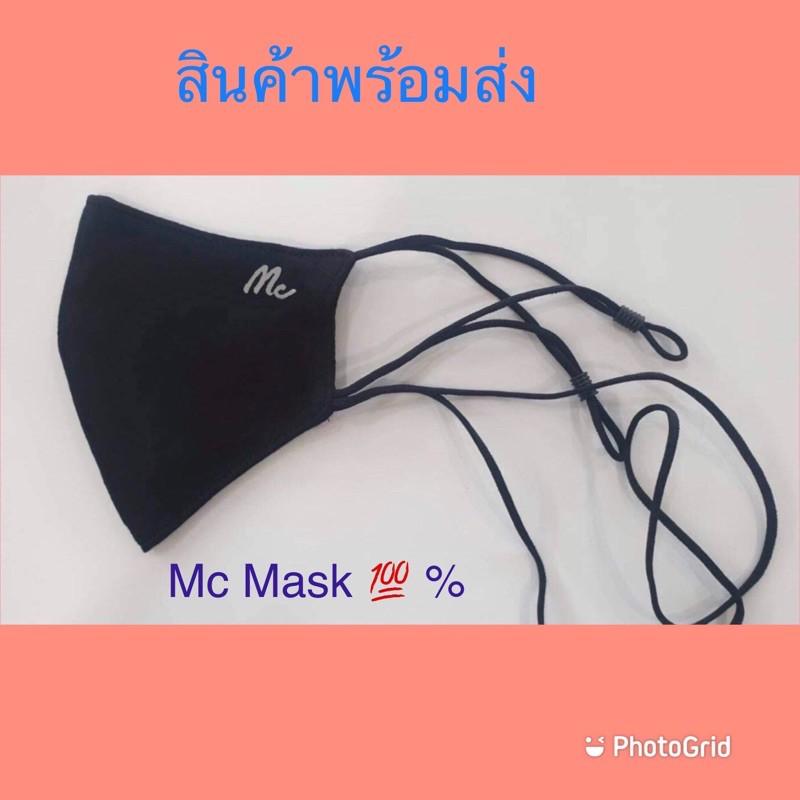 New! MC ผ้าปิดจมูกสีดำมีสายคล้องคอ📌📌📌