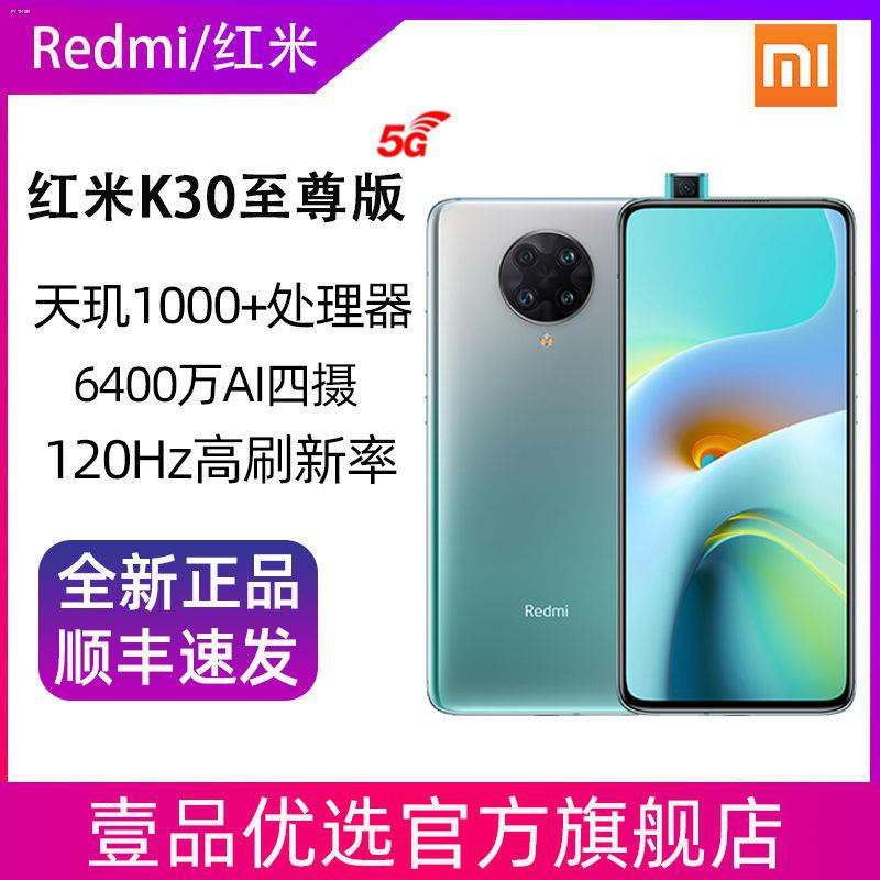 ✴△✎[จุดจัดส่งที่รวดเร็ว] Xiaomi Redmi K30 Extreme Commemorative Edition 120Hz หน้าจอป๊อปอัพเล่นเกมสมาร์ทโฟน 5G อัจฉริยะ