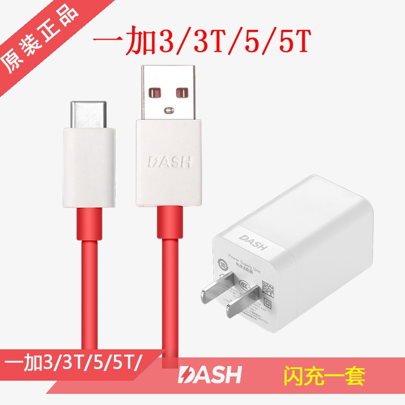 ☒One plus 6t original charger 5 data line 1 3T Flash dash fast