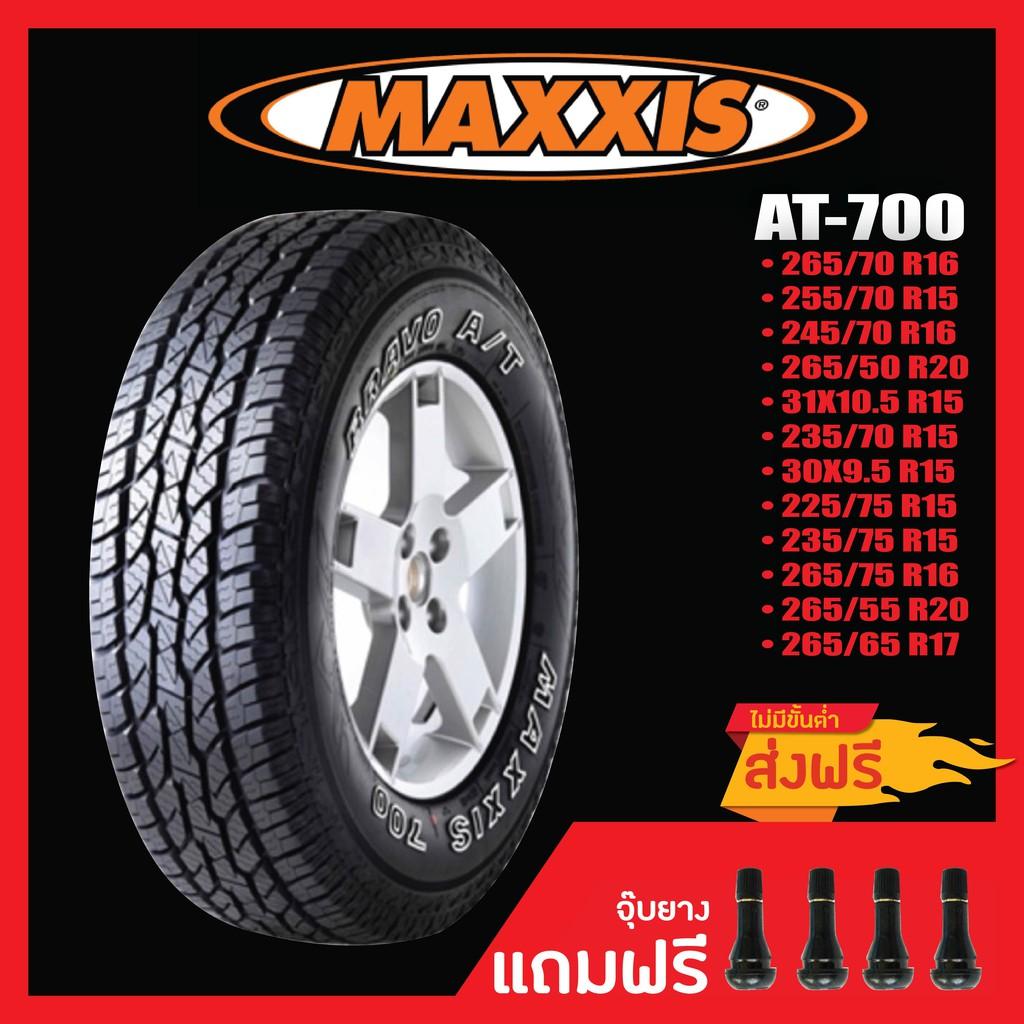 [ส่งฟรี] MAXXIS AT-700•265/70R16•255/70R15•245/70R16•265/50R20•31X10.5R15•235/70R15•30X9.5R15•225/75R15•235/75R15 ยางปี2