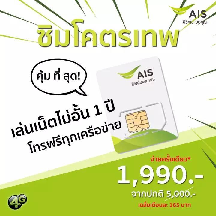 AIS มาราธอน 8Mbps Unlimited โทรฟรีทุกเครือข่าย นาน 1 ปี ซิมเทพธอร์ ซิมเทพ