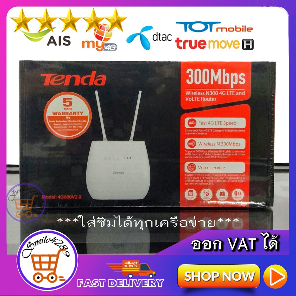 Tenda 4G680 Wireless N300 4G LTE and VoLTE Router  Model : 4G680V2.0/ sim router 4G/ router ใส่ซิม/ เร้าเตอร์ใช้ SIM