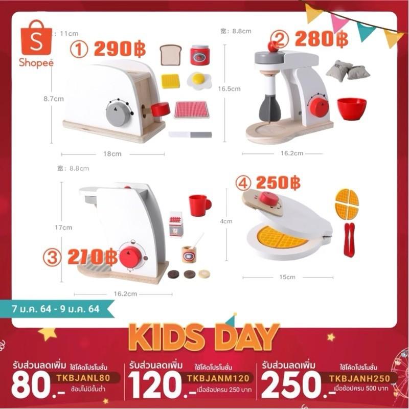 ✿พร้อมส่ง ชุดเครื่องปิ้งขนมปังสีขาว ของเล่นเด็ก ชุดเครื่องทำกาแฟสีขาว ชุดเครื่องตีแป้งสีขาว เครื่องทำวาฟเฟิลสีขาว