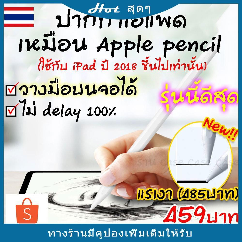 [สำหรับ ipad] ปากกาไอแพด วางมือ+แรเงาได้ สำหรับApple Pencil stylus สำหรับipad gen7 gen8 สำหรับapplepencil 10.2 9.7 Air4พ