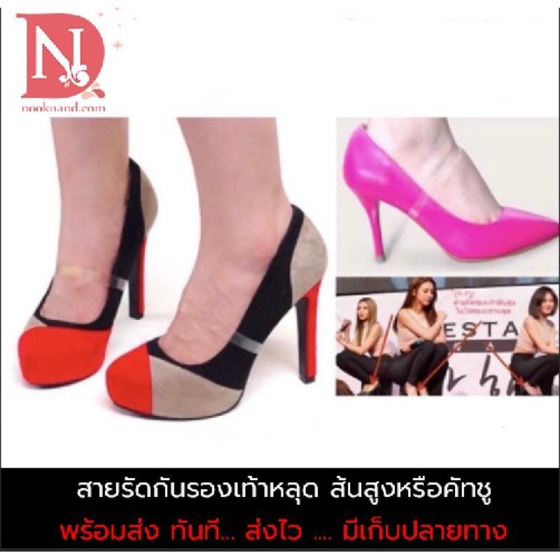 foot41 สายรัดรองเท้าเวลาใส่รองเท้าส้นสูงหรือคัชชู สายรัดกันรองเท้าหลุด