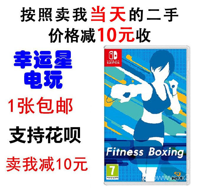 NintendoSwitch NS มือสอง somatosensory เกม Fit Boxing มวยแอโรบิค จีน
