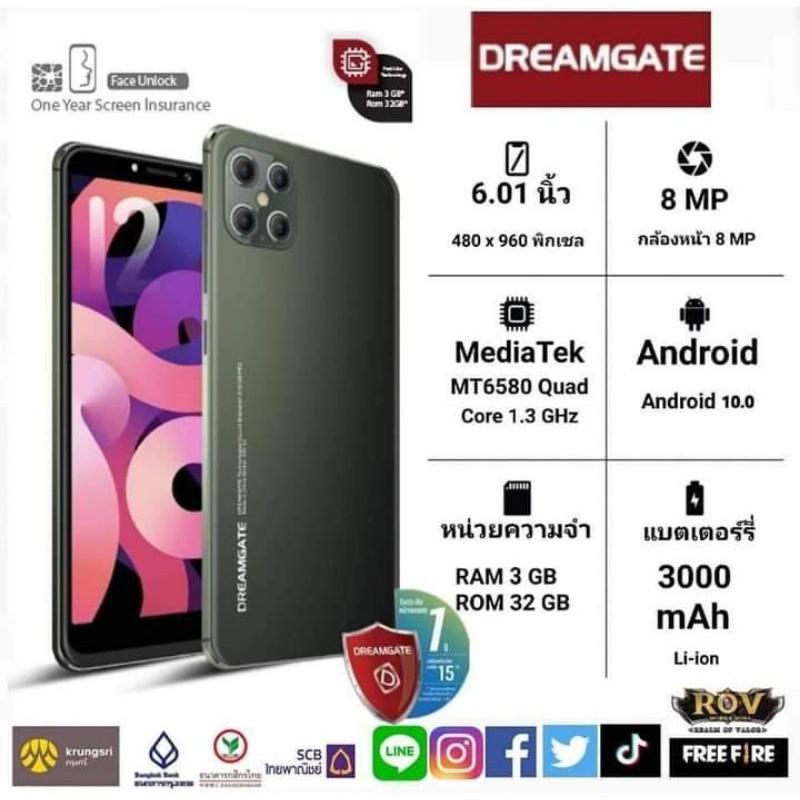 Dreamgate i12 สมาร์ทโฟนผู้นำล้ำสมัย