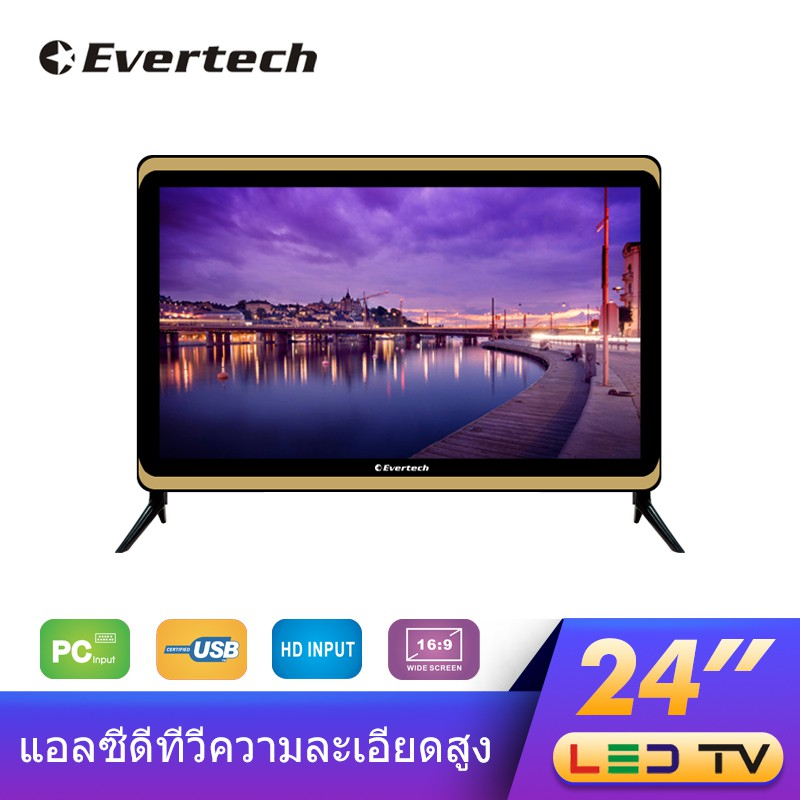 Evertech tv 24 นิ้ว led ทีวีแอลอีดี พร้อมกระจก & วูฟเฟอร์ โทรทัศน์ จอคอมพิวเตอร์ dc 12v tv analog hdmi vga ประกัน1ปีค่ะ