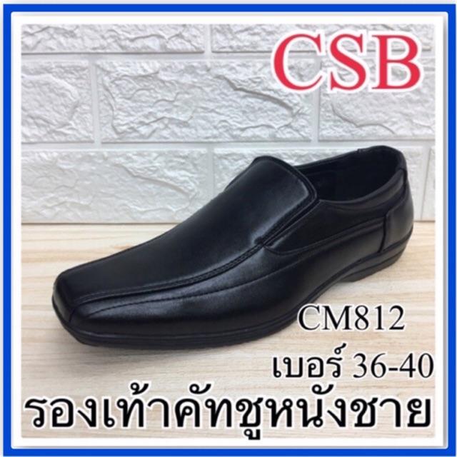 CSB รองเท้าคัชชูผู้ชาย รุ่น CM812
