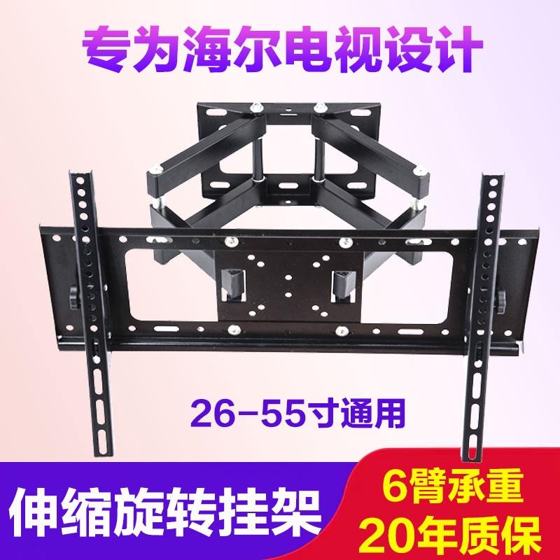 วางทีวีไฮเออร์ทีวีวงเล็บสากลกล้องส่องทางไกลหมุนแขวนผนังแขวนผนัง3240455055-นิ้วโค้งสากล