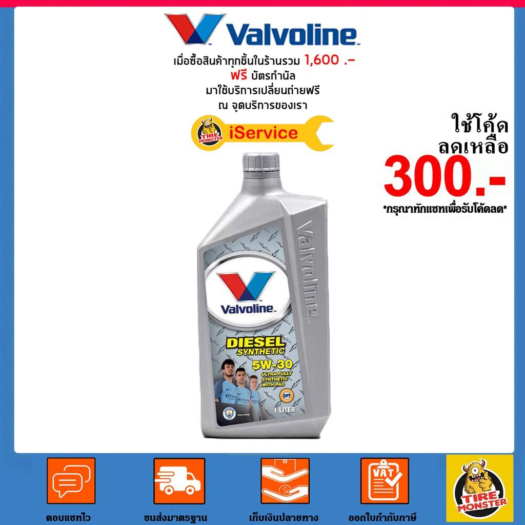 ✅ น้ำมันเครื่อง Valvoline Diesel Synthetic วาโวลีน ดีเซล ซินเธติค SAE 5W-30 5W30 และ 5W-40 5W40  1 ลิตร