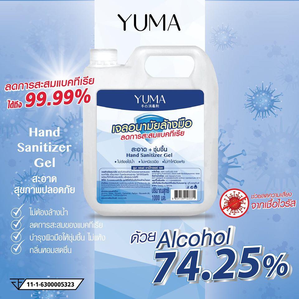 เจลล้างมือ Yuma Hand Sanitizer Gel 1000 ml