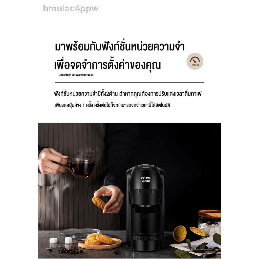 เครื่องทำกาแฟ✳♗□เครื่องชงกาแฟแคปซูล coffee maker สำหรับใช้ภายในบ้านเเละสำนักงาน เครื่องชงกาแฟอัตโนมัติ ขนาดเล็กกะทัดรั