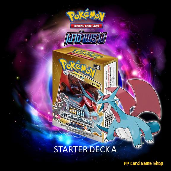 การ์ดโปเกมอน GX Starter Deck ชุดเงาอำพราง Set A (Pokemon TCG ภาษาไทย)