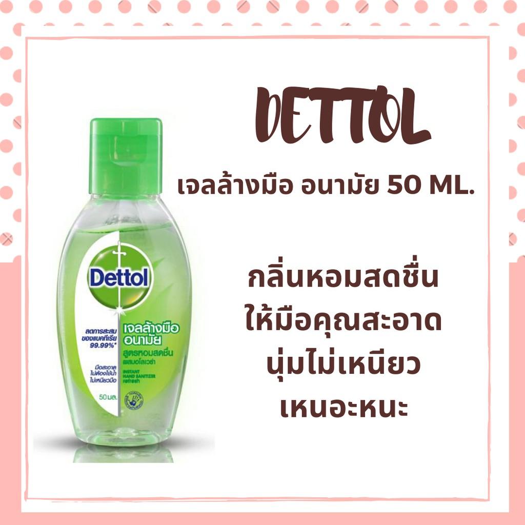 เดทตอล เจลล้างมือ  99.9%