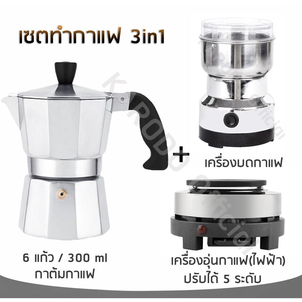 เครื่องชงกาแฟ เซต Moka ทำกาแฟ 3in1 สำหรับ 6 ถ้วย/300 ml (คุ้มสุดๆ)