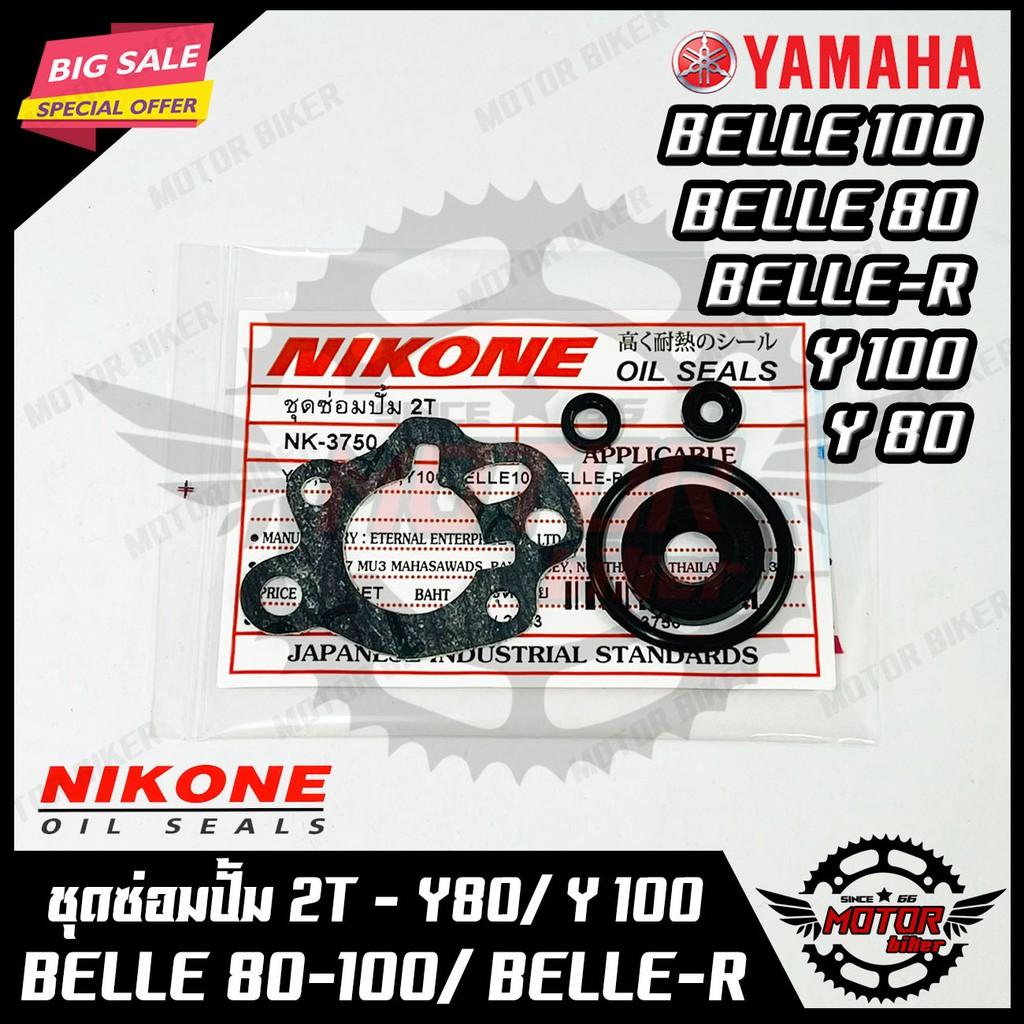 ซิลซ่อมปั้ม 2T/ ซิลซ่อมปั้ม 2ที(1ชุด 5 ตัว) สำหรับ YAMAHA Y80/ Y100/ BELLE80/ BELLE100/ BELLE R- ยามาฮ่า วาย80/ วาย100