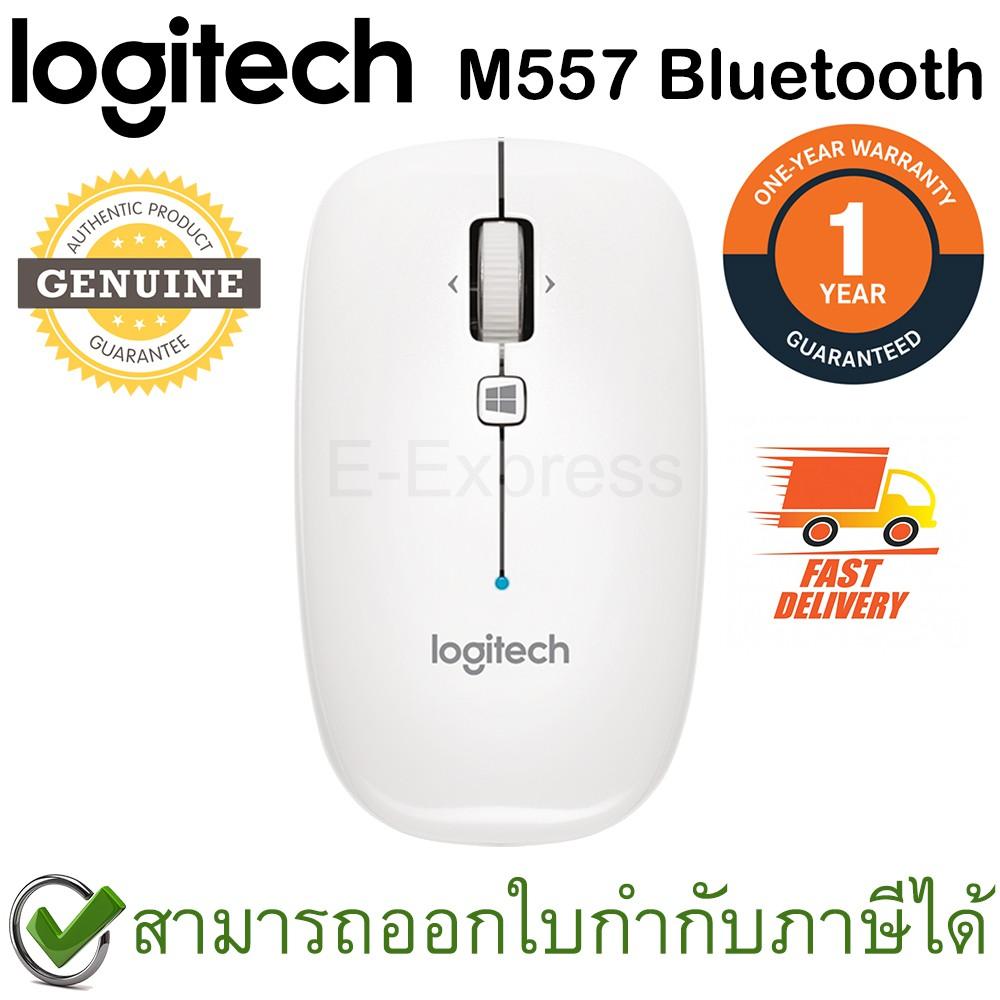 Logitech M557 Bluetooth Mouse สีขาว ประกันศูนย์ 1ปี ของแท้ (White)